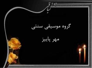 مجالس ترحیم و سوگواری مهر پاییز